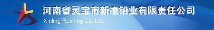 河南省灵宝市新凌铅业有限责任公司