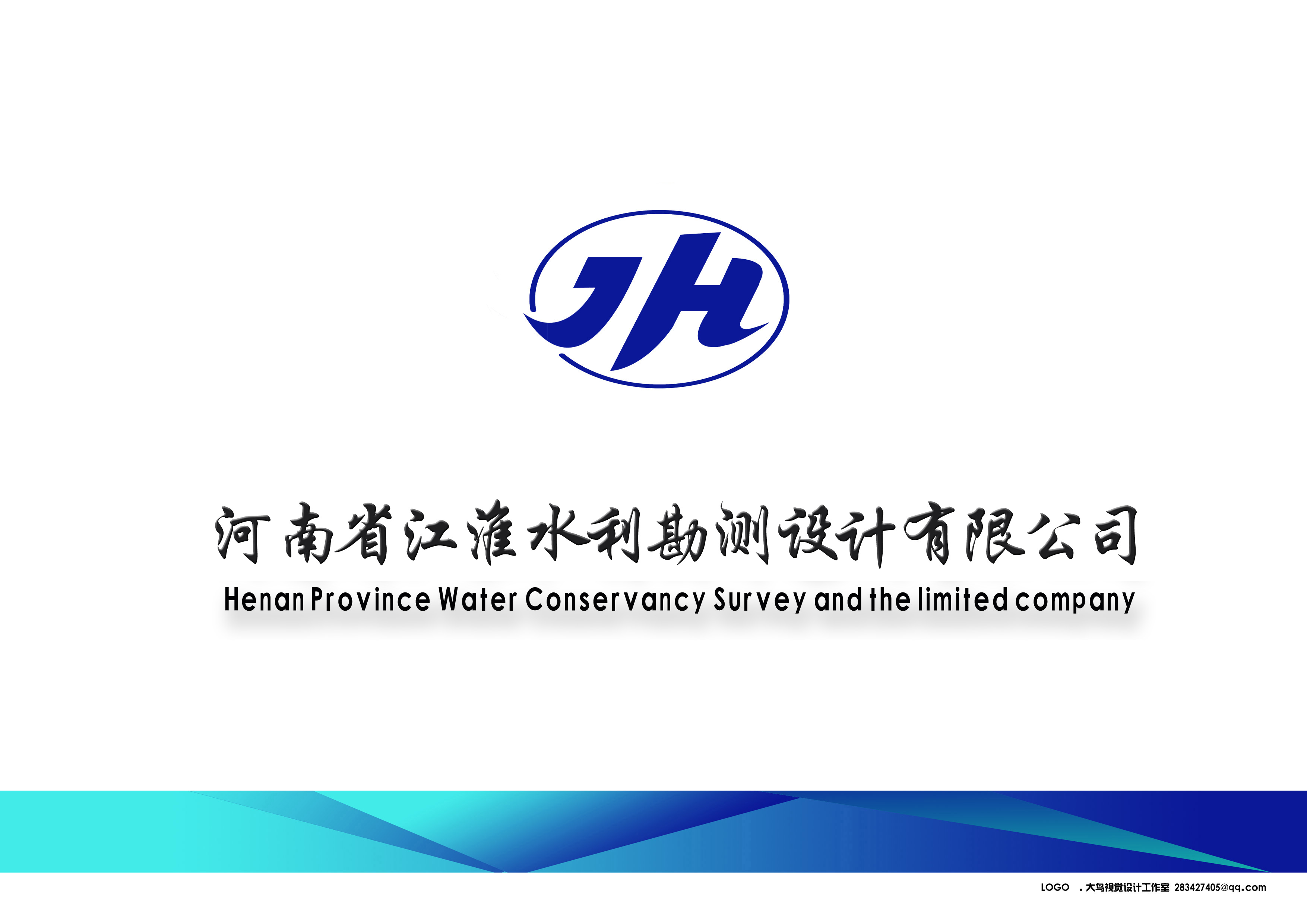 河南省江淮水利勘测设计有限公司