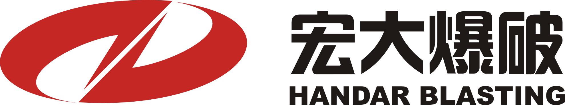 广东宏大爆破股份有限公司