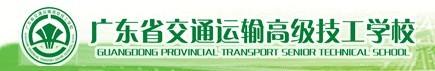 广东省交通运输高级技工学校