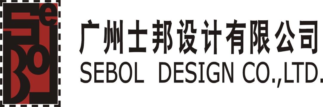 广州士邦设计有限公司