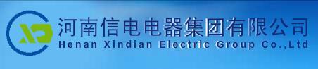 河南信电电器集团有限公司