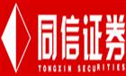 西藏同信证券有限责任公司信阳平西路证券营业部