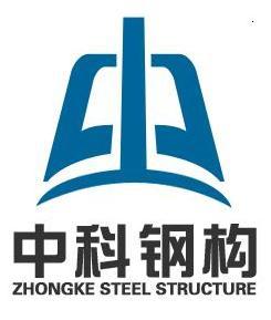 河南中科钢结构有限公司