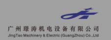 广州璟涛机电设备有限公司