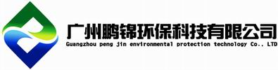 廣州鵬錦環保科技有限公司