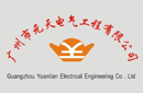 广州?#24615;?#22825;电气工程有限公司