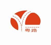 广东粤路勘察设计有限公司