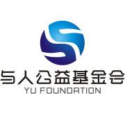 广东省与人公益基金会
