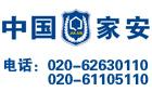 广东家安电子股份有限公司