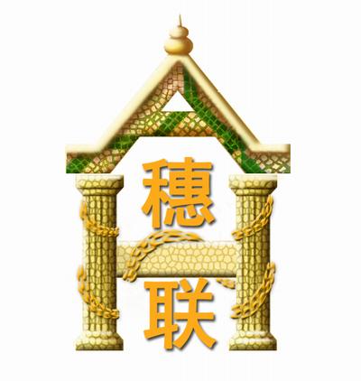 廣東穗联装饰设计工程有限公司