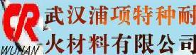 武汉浦项特种耐火材料有限公司