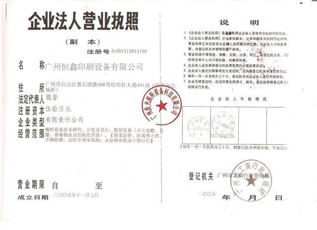 广州市恒鑫印刷设备有限公司