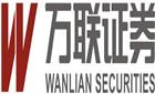 万联证券有限责任公司广州广园证券营业部