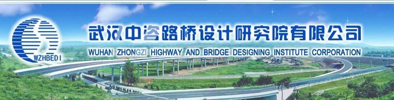 武汉中咨路桥设计研究院有限公司