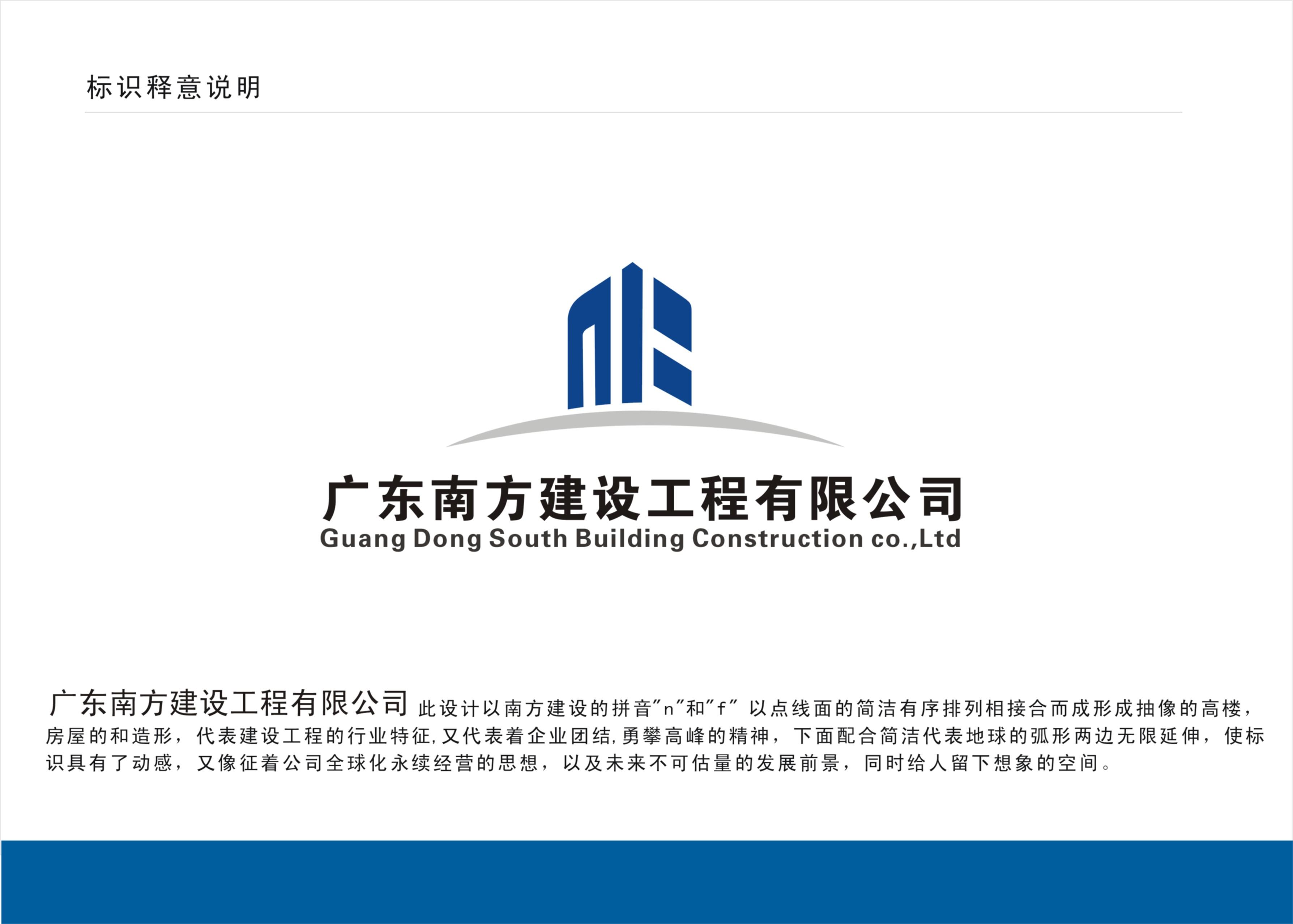 廣東南方建設集團有限公司