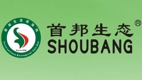 香港乔薇尔集团广州首邦化妆品有限公司
