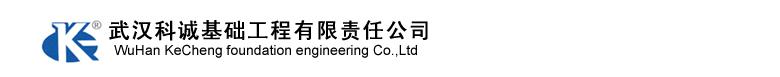 武汉科诚基础工程有限责任公司最新招聘信息