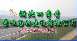 湖北四季青景观园林建设有限公司