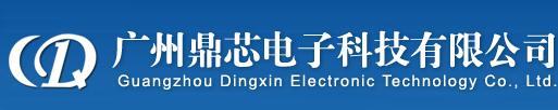广州鼎芯电子科技有限公司