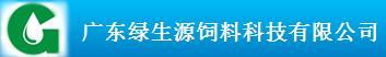 广东绿生源饲料科技有限公司
