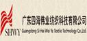 广东四海伟业纺织科技有限公司