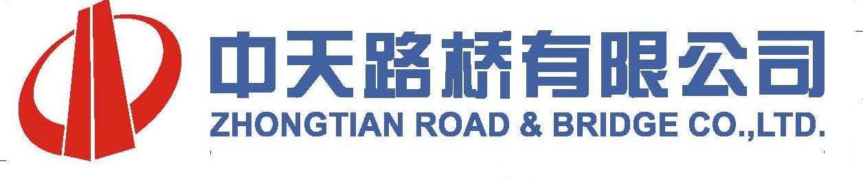 中天路桥有限公司