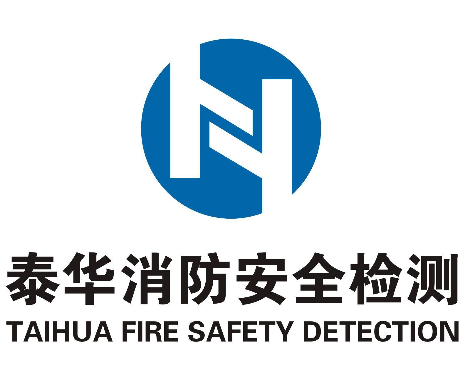 湖北泰华消防安全检测有限公司