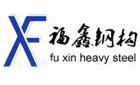 湖北福鑫重型鋼結構工程股份有限公司
