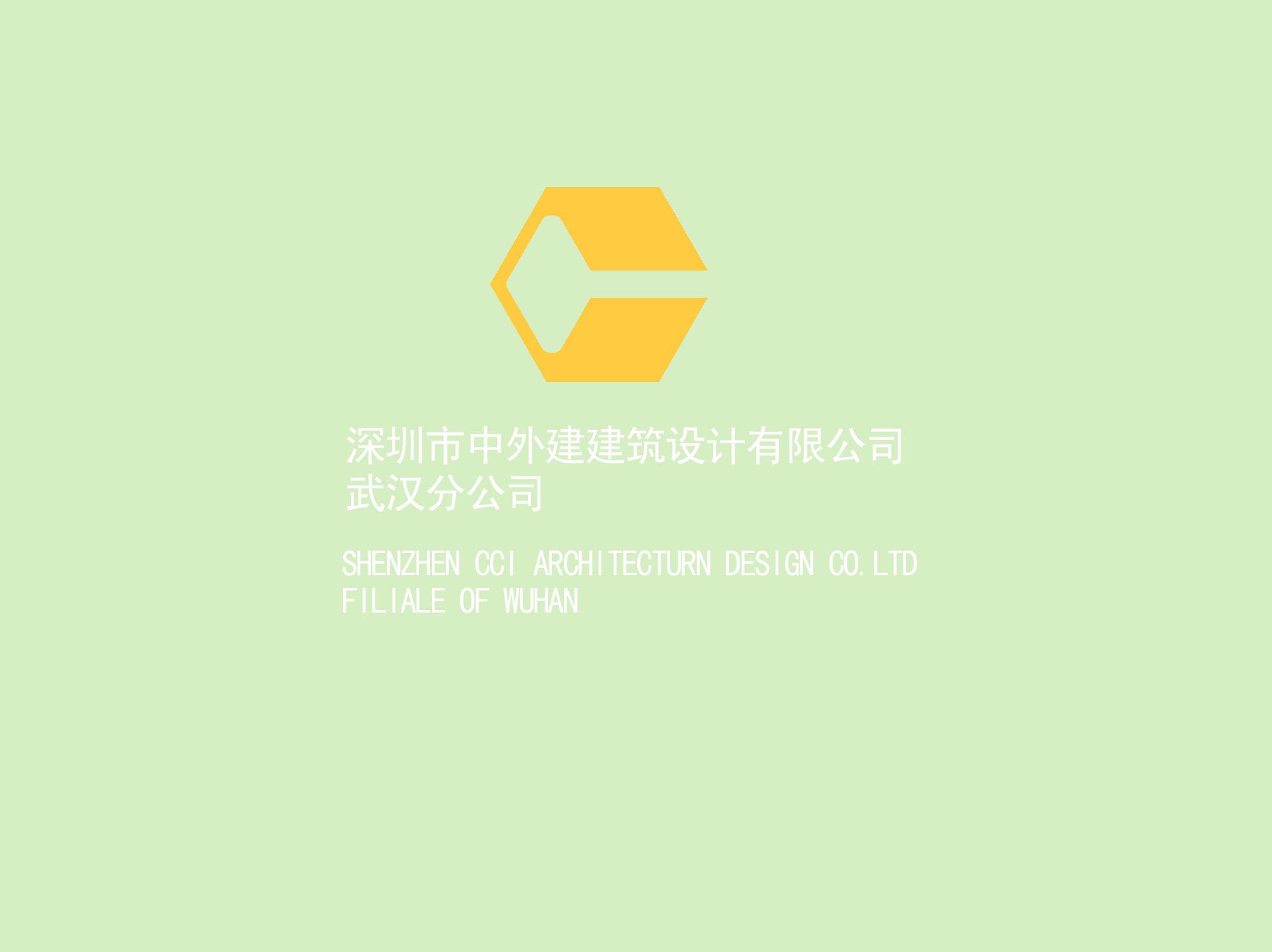深圳市中外建建筑设计有限公司武汉分公司