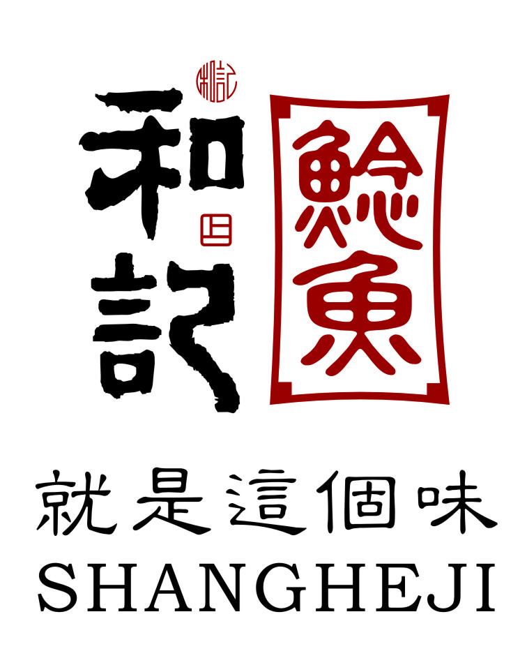 武汉上和记酒店管理有限公司