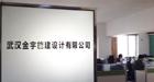 武汉金宇能建设计有限公司