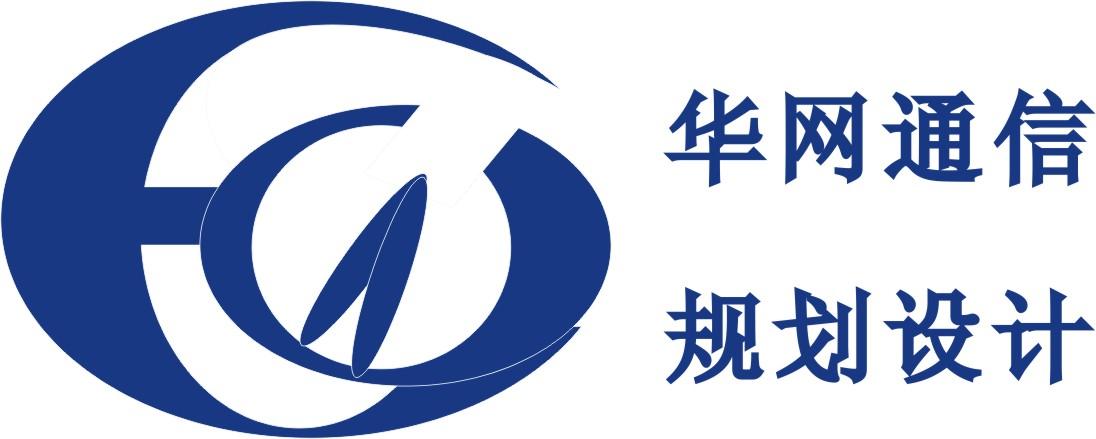 湖北华网通信工程规划设计有限公司