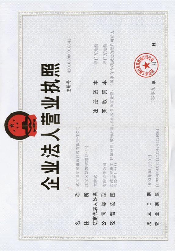 武汉市江汉市政建设有限责任公司