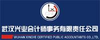 武汉兴业会计师事务有限责任公司