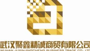 武汉聚鑫精诚商贸有限公司
