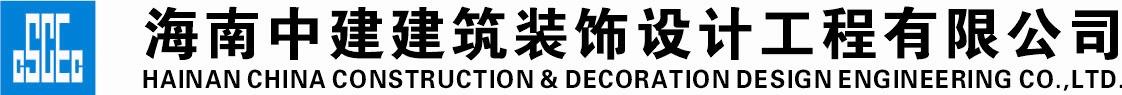 海南中建建筑装饰设计工程有限公司