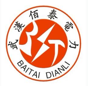 武漢佰泰電力工程有限公司