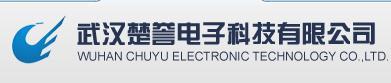 武汉楚誉电子科技有限公司
