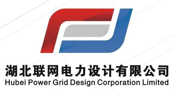 湖北联网电力设计有限公司