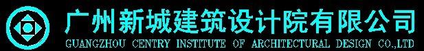广州新城建筑设计院有限公司