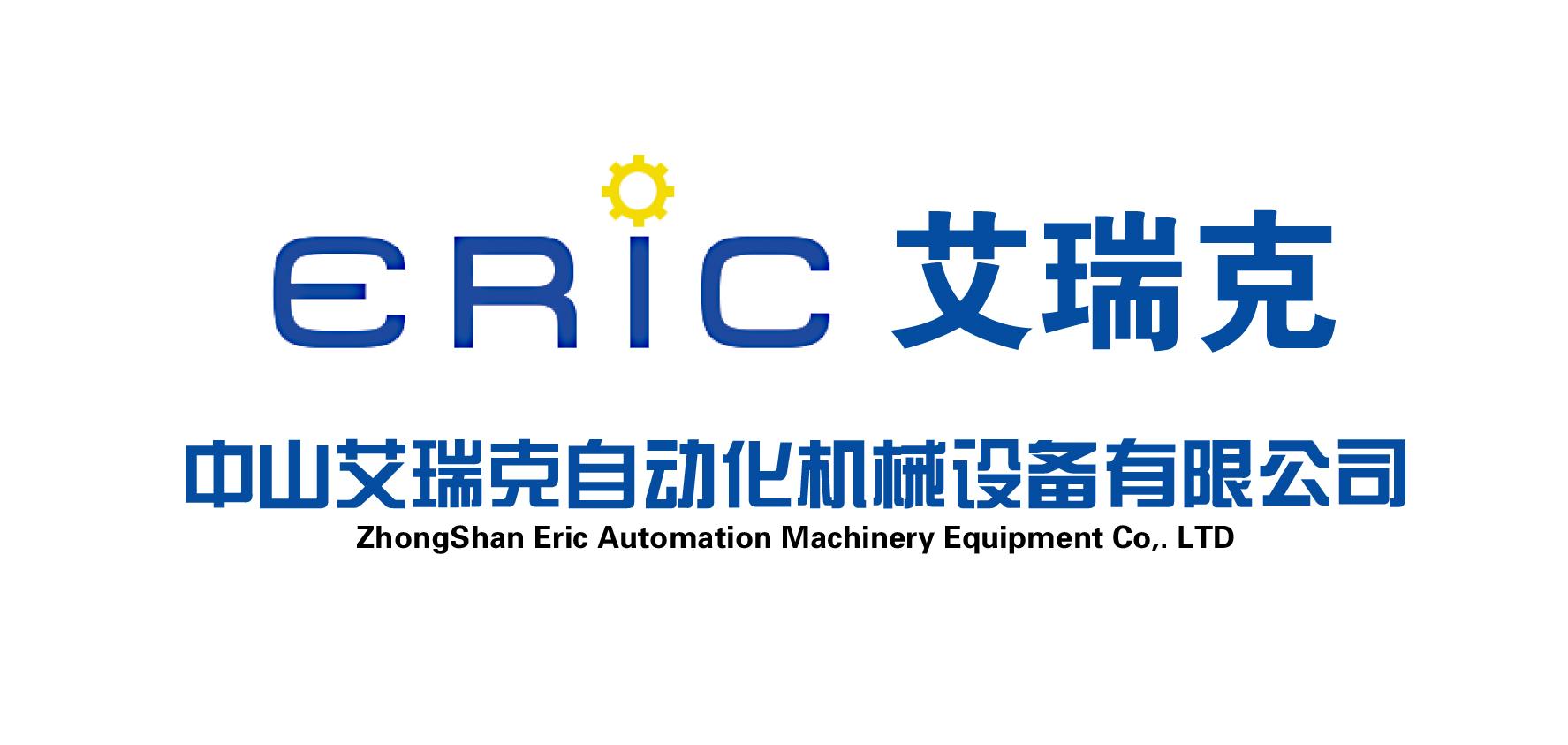 中山市艾瑞克自动化机械设备有限公司最新招聘信息