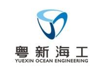 广东粤新海洋工程装备股份有限公司