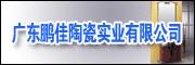 广东鹏佳陶瓷实业有限公司