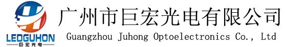 广州市巨宏光电有限公司