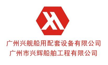 廣州興艦船用配套設備有限公司