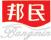 广州市邦民洗涤用品有限公司最新招聘信息