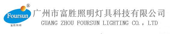 广州市富胜照明灯具科技有限公司