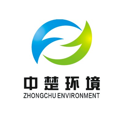 广州中楚环境技术有限公司