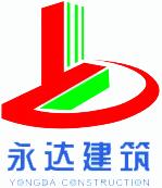 广东永达建筑有限公司广州分公司